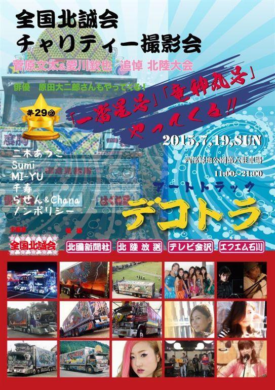 第29回 全国北誠会チャリティー 撮影会 (1)