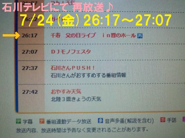 石川テレビ 日別番組表