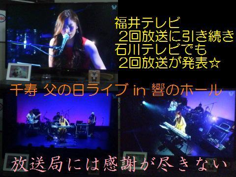 千寿 「父の日ライブ in 響のホール」テレビ放送