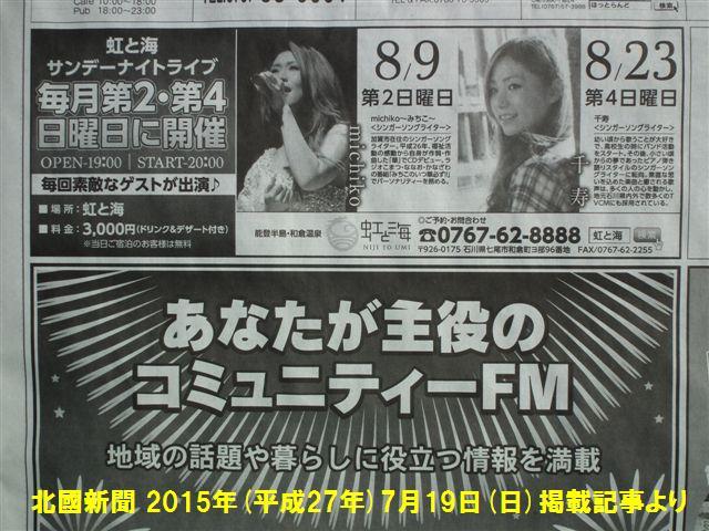 北國新聞 2015年(平成27年)7月19日(日)掲載記事
