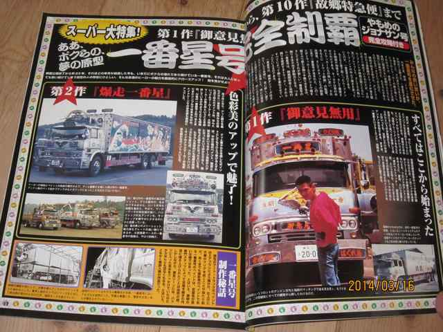 ◆カミオン◆デコトラック野郎一番星号付録付◆特別號◆菅原文太