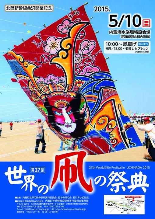 第27回 世界の凧の祭典