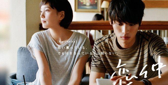 月9ドラマ「恋仲」