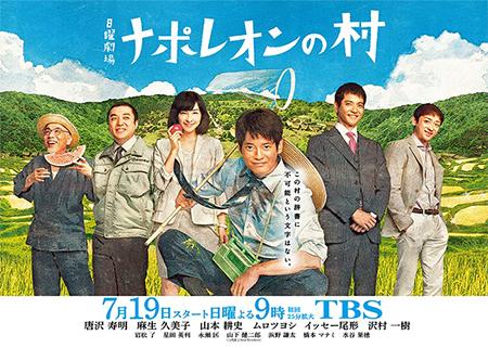 TBSドラマ 「ナポレオンの村」