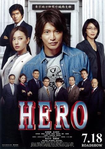 hero-japanese-poster-1[1]