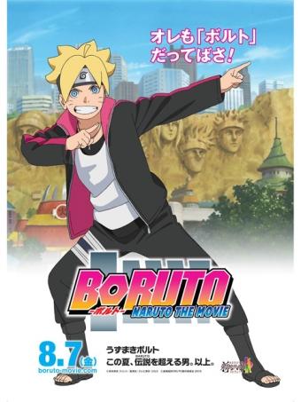 tx_0730_boruto[1]