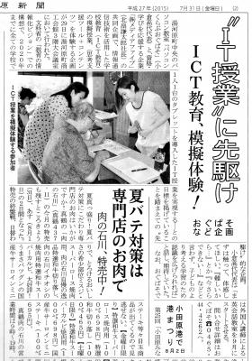 27.7.31.湯河原新聞