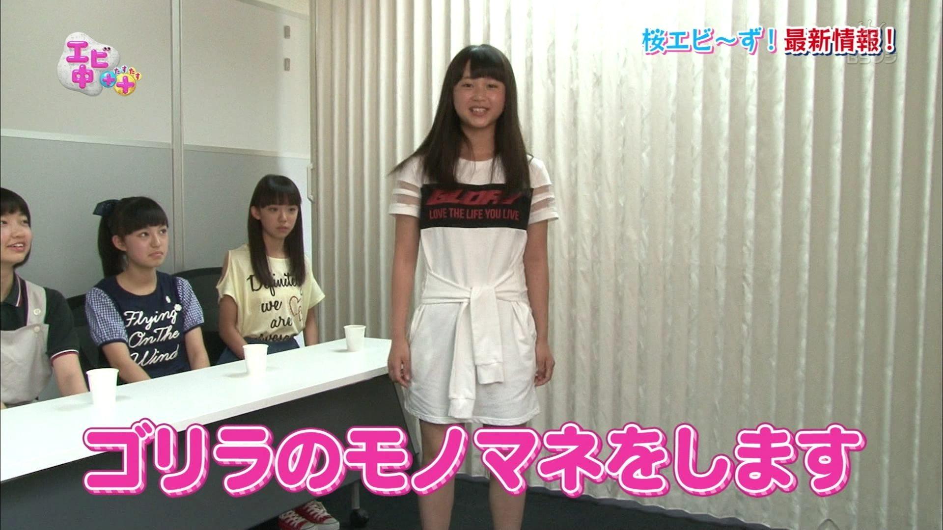 エビ中研究生 桜エビ~ず 0012