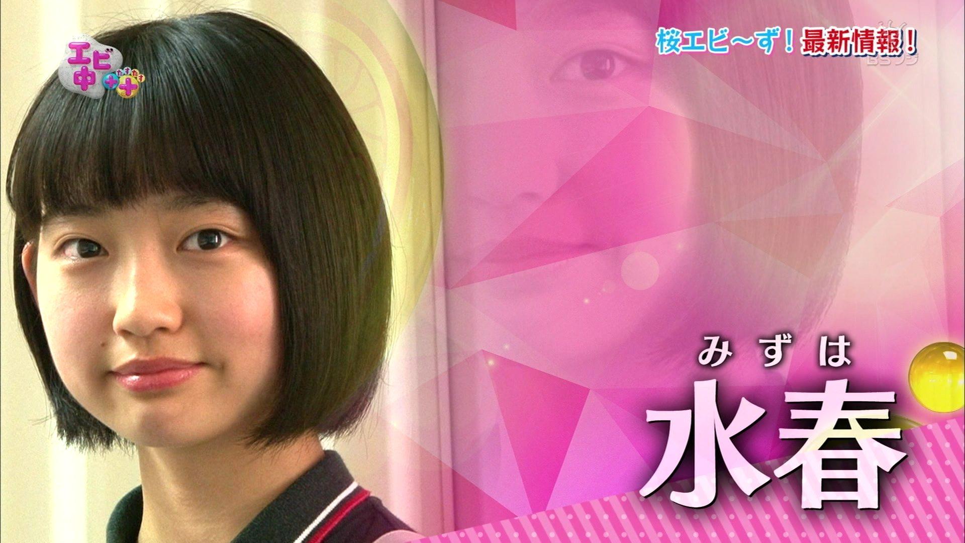 エビ中研究生 桜エビ~ず 0014