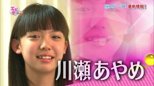 エビ中研究生 桜エビ~ず 0018