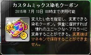 Maple150701_211139 (2)