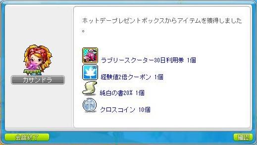 Maple150801_141018 (2)