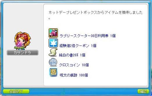 Maple150801_142359 (2)