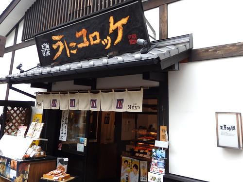 19天草海食まるけん1100
