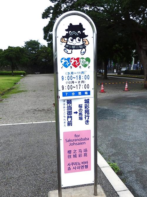 41バス停