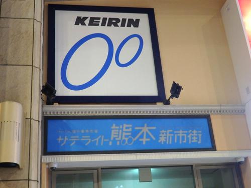 01S熊本新市街