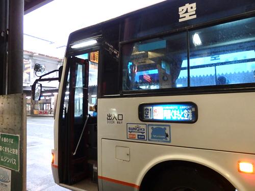 18空港バス
