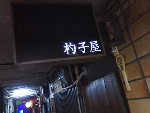 01店前2055