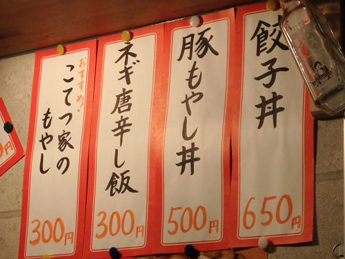 10餃子丼