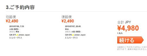 JS1_1_20150709153117010.jpg