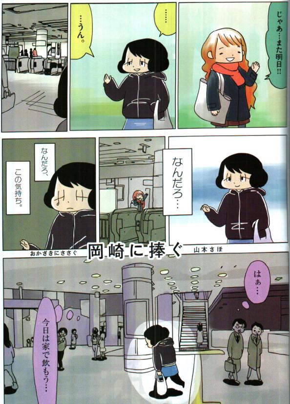 山本さほ「岡崎に捧ぐ」 「私はおばあちゃん子」 (2)