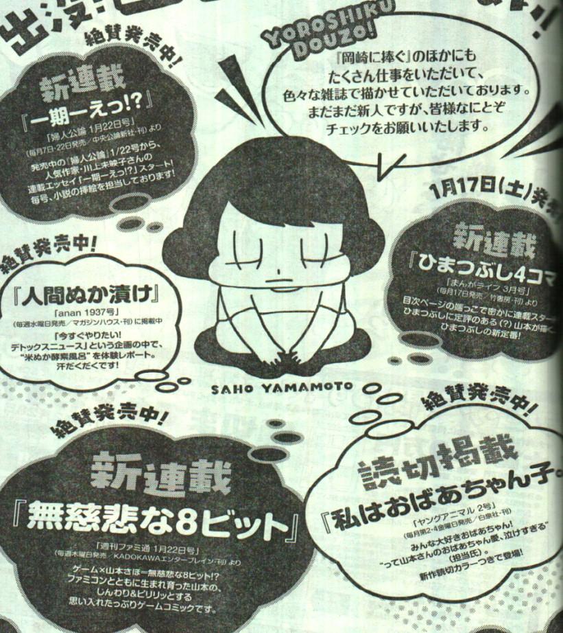 山本さほ「岡崎に捧ぐ」 「私はおばあちゃん子」 (3)