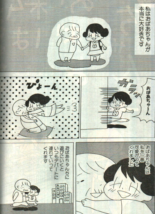 山本さほ「岡崎に捧ぐ」 「私はおばあちゃん子」 (7)