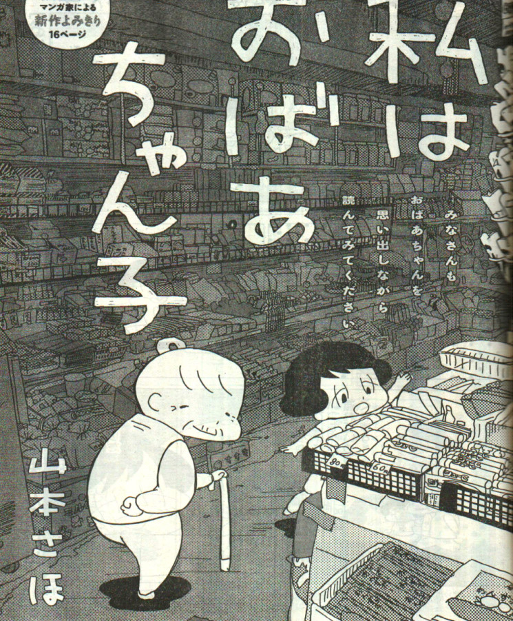 山本さほ「岡崎に捧ぐ」 「私はおばあちゃん子」 (6)