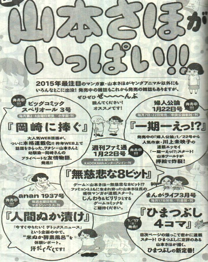 山本さほ「岡崎に捧ぐ」 「私はおばあちゃん子」 (8)