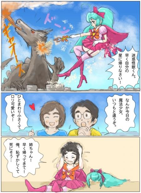 魔法少女の夏休み3
