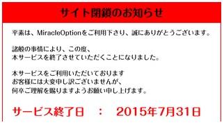 mirakuru0454058.jpg