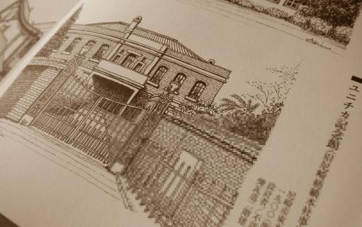 24-ユニチカ記念館 <阪神J>1-Re