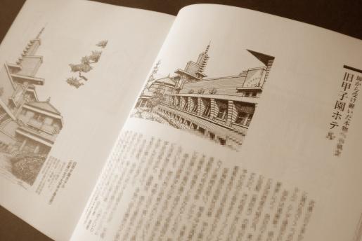 16-旧甲子園ホテル-1