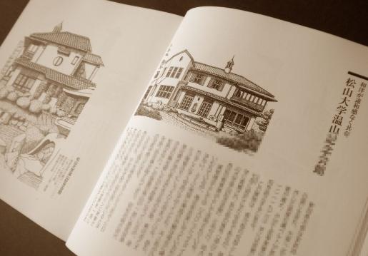 17-松山大学温山記念会館-1