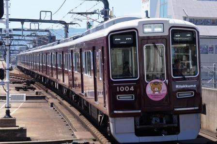 20150720阪急リラックマトレイン(1004) 002