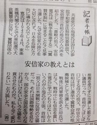 日経新聞7月30日付