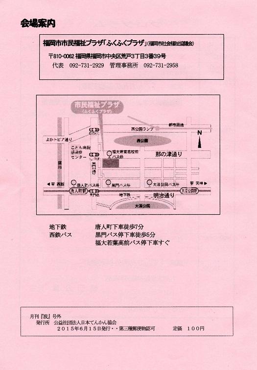 てんかん総合講座317