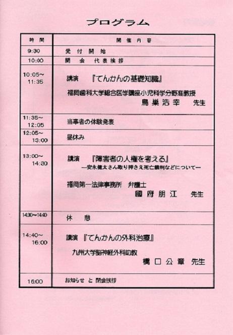 てんかん総合講座316