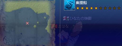 沈没船20150712