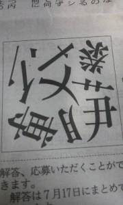 150709_クイズ伊藤さん