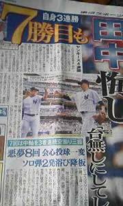 150725_ヤンキース 田中7勝