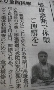 150729_鎌倉大仏