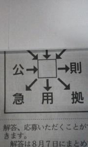 150731_クイズゆびじゅん