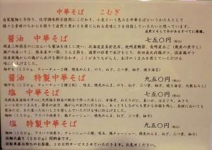 中華そば こむぎ食堂@草加