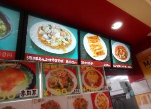 李厨房 三郷店