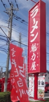 すし 銚子丸 春日部店