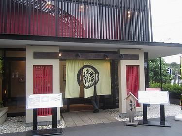 20150718 (5)金沢まいもん寿司