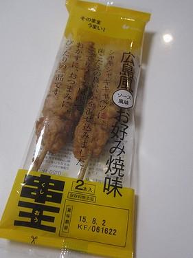 20150729 広島風お好み焼き味 (1)