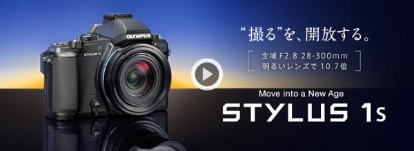 STYLUS1S.jpg