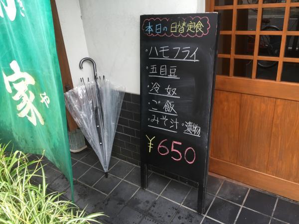 本日の日替定食メニュー2